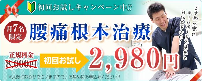 腰痛根本治療の正規料金8000円が2980円に!