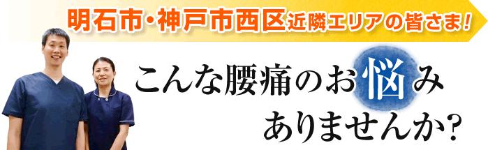 明石市・神戸市西区にお住まいの皆様、今こんなことで悩んでいませんか?