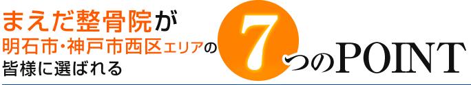 明石市・神戸市西区の皆様に選ばれる7つのポイント