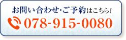 電話番号:078-915-0080